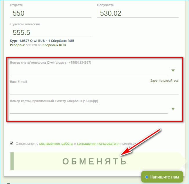 Обмен денег QIWI