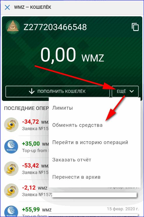 Обмен средств в WebMoney