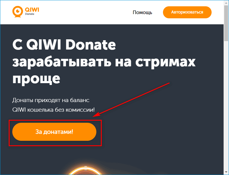 Официальный сайт Qiwi Donate