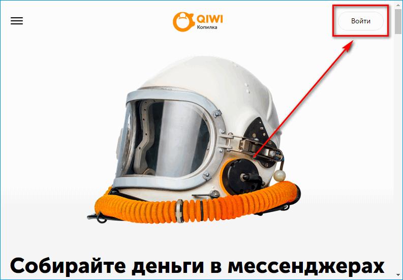 Официальный сайт Qiwi Копилка