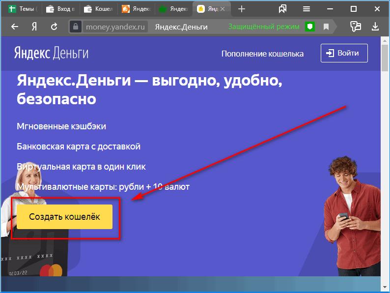 Официальный сайт Яндекс Деньги