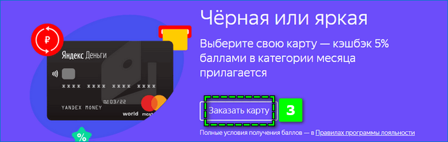 Оформление карты в Яндекс деньгах