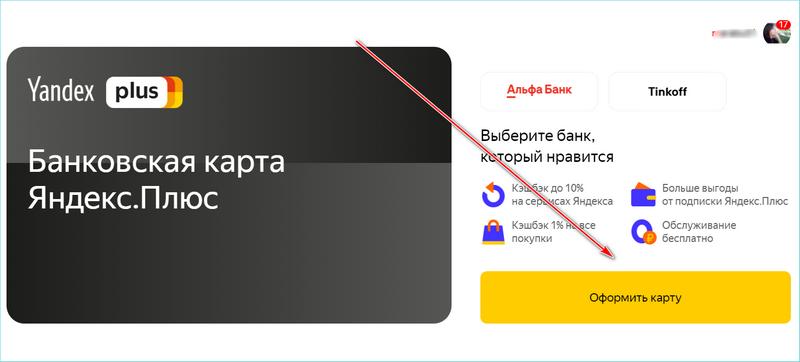 Оформление кредитной карты Яндекс