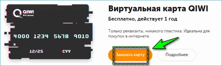 Оформление виртуальной карты