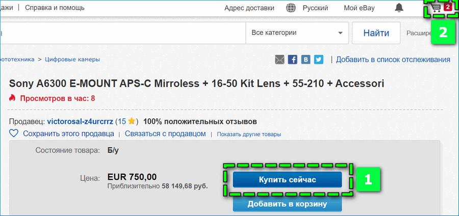 Оформление заказа ebay