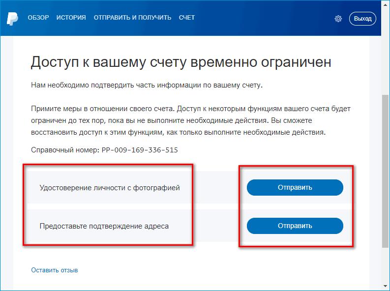 Ограниченный доступ к счету PayPal