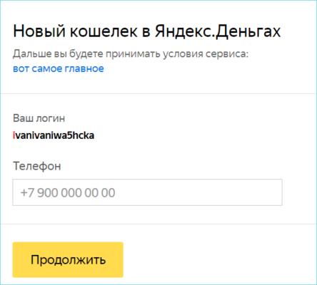 Окно для ввода телефона для Яндекс деньги