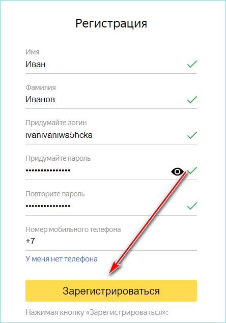 Окно регистрации Яндекс почта