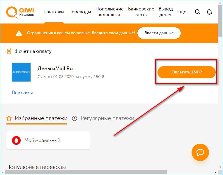 Оплата счета в кошельке Qiwi