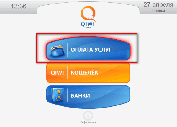 Оплата услуг в терминале Qiwi