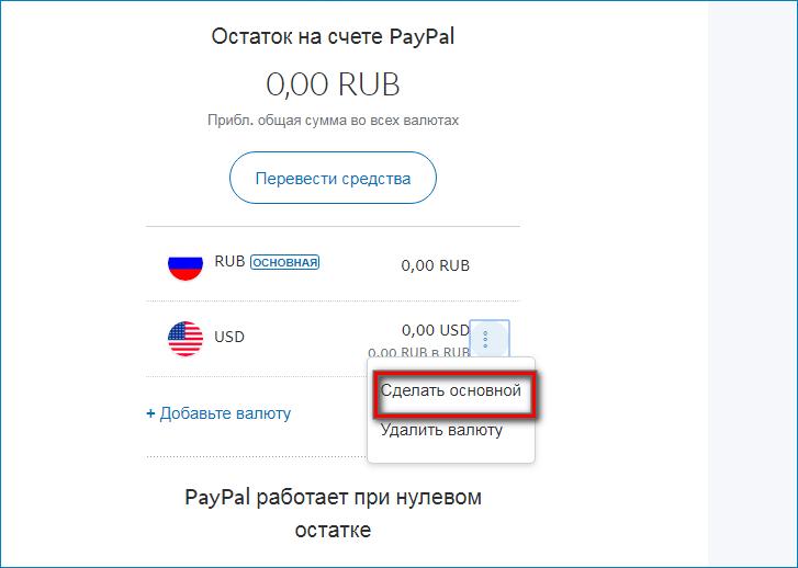 Основная валюта PayPal