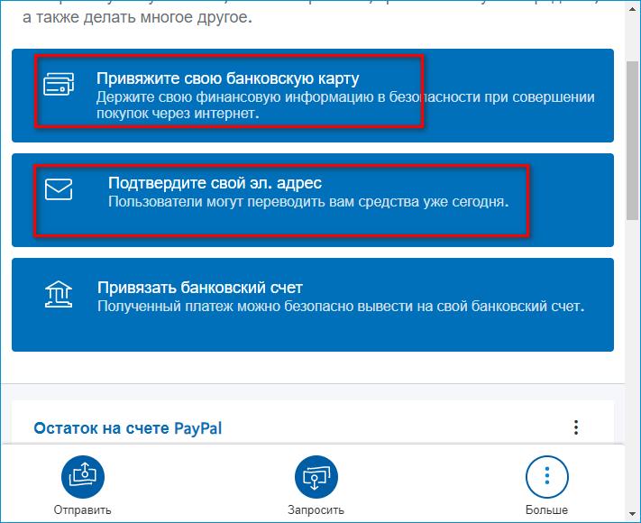 Основной экран PayPal