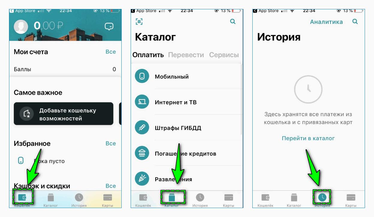 Основные разделы Яндекс Денег