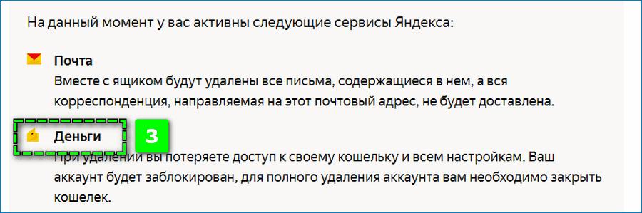 Перечисление привязанных сервисов к Яндексу