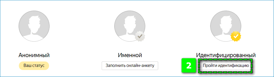 Переход к идентификации аккаунта Яндекс