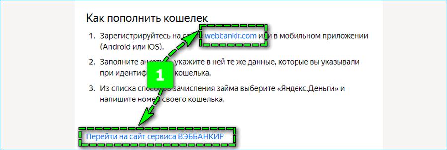 Переход на сайт МФО через Яндекс Деньги