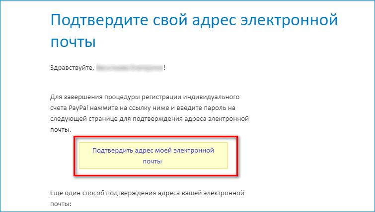 Переход по ссылке для подтверждение адреса в PayPal