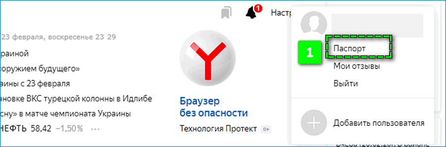 Переход в Яндекс Паспорт