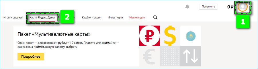Переход в раздел Яндекс карты