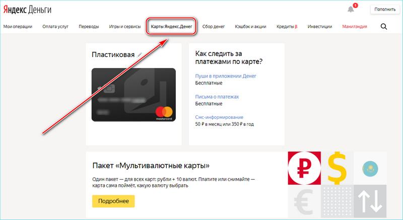 Переход во вкладку с картами на сайте Яндекс Деньги