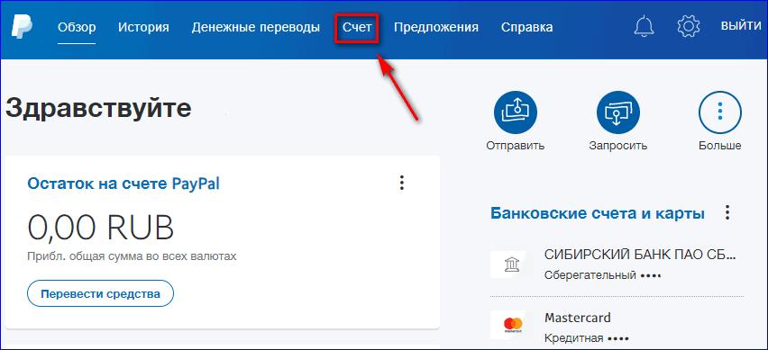 Перейти к счетам PayPal