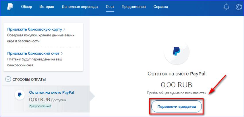 Перевести средства с PayPal