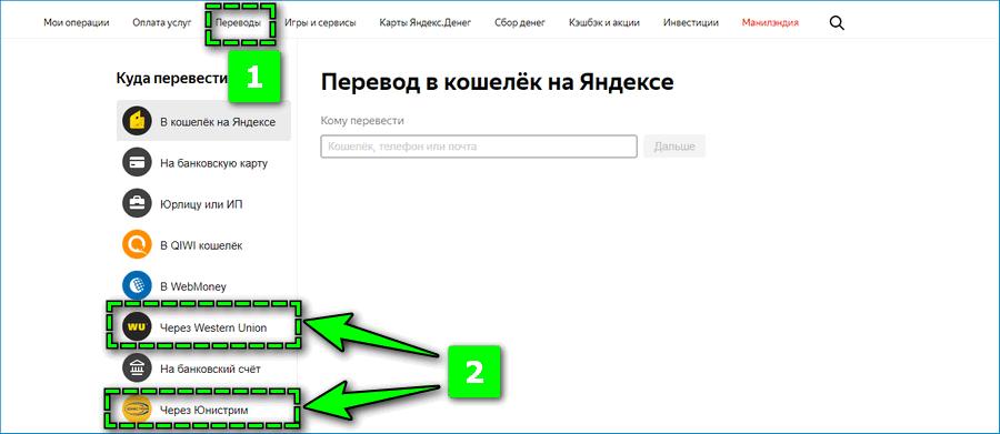Перевод денег в обменник с Яндекса