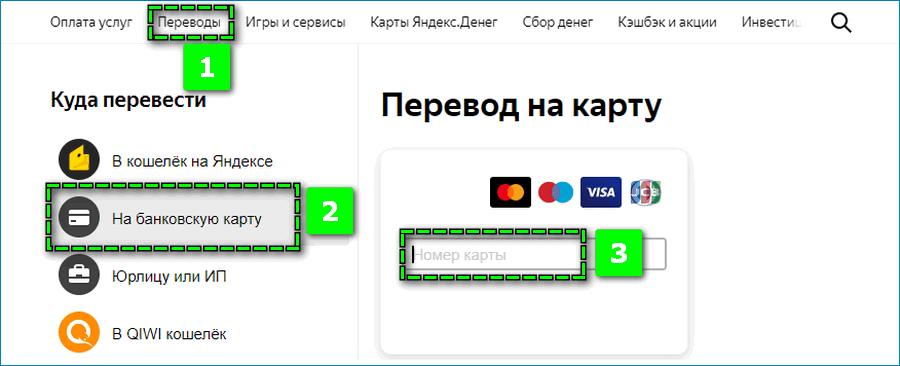Перевод на карту банка