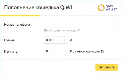 Перевод на кошелек Qiwi