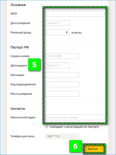 Подача заявки на займ Яндекс