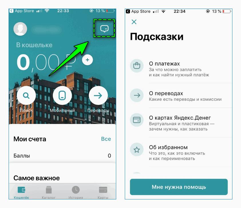 Подсказки в Яндекс Деньгах