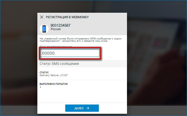 Подтверждение номера телефона при регистрации в Вебмани