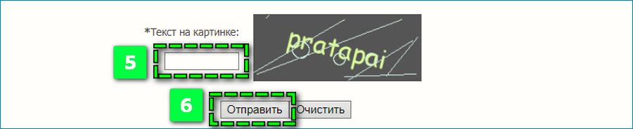 Подтверждение перевода с пэйпал