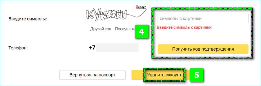 Подтверждение удаление аккаунта Яндекс