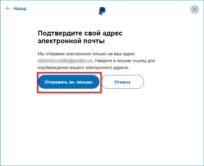 Подвтерждение адреса электронной почты в PayPal