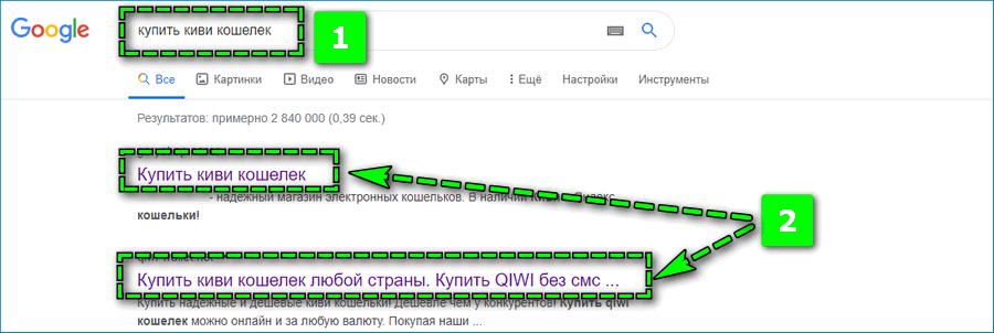 Поиск киви кошелька в поисковой системе