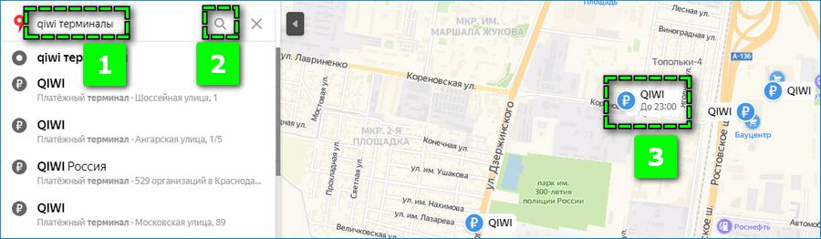 Поиск терминала Киви в Яндексе