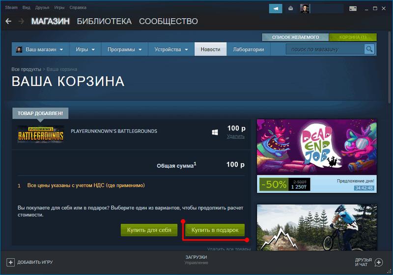 Покупка игры в подарок в Steam