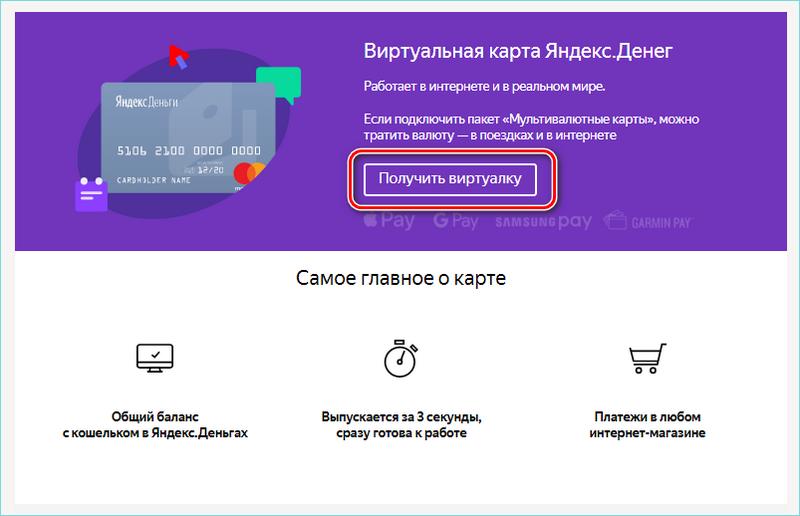 Получение виртуальной карты Яндекс деньги