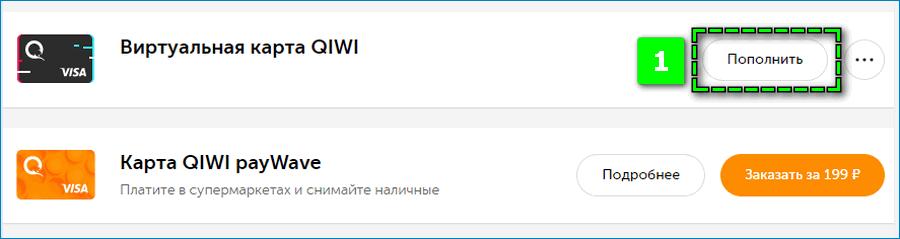 Пополнение виртуальной карты Киви