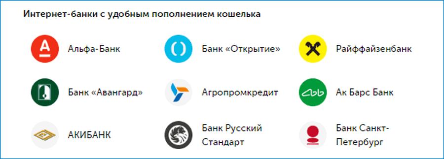 Пример Интернет банков дя пополнения Киви