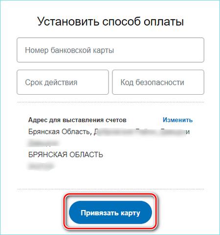 Привязка банковской карты PayPal
