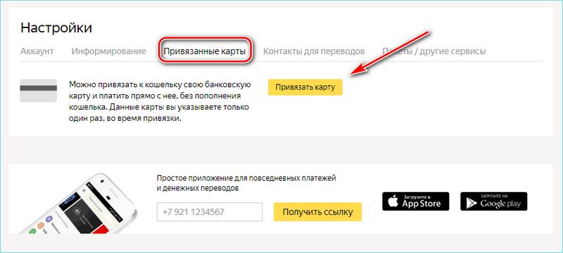 Привязка карты в Яндекс деньги