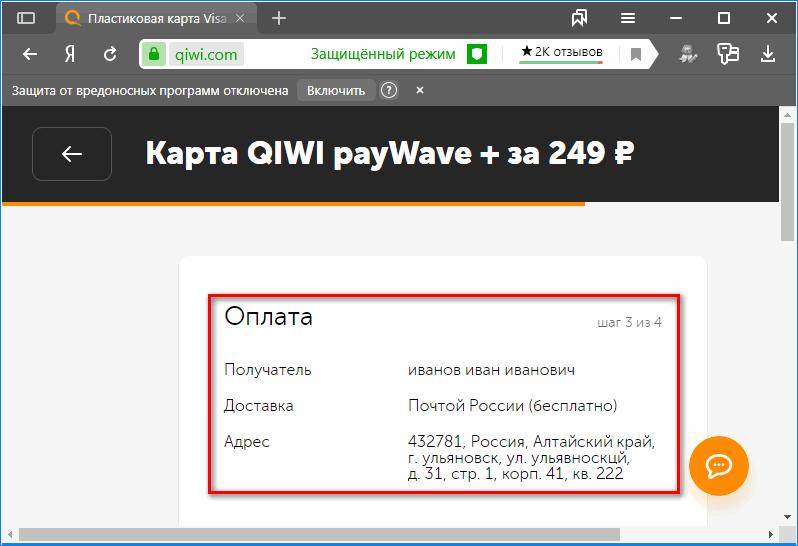 Проверка ФИО и адреса в Qiwi