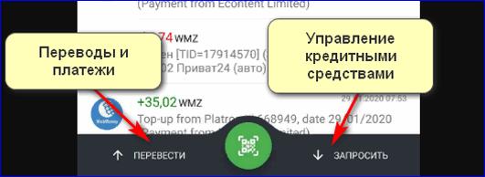 Работа с финансами в WebMoney Keeper