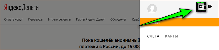 Расположение настроек в Яндекс Деньги