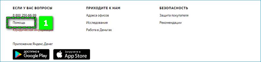 Раздел Помощь в Яндекс деньгах