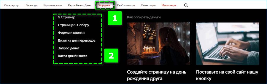 Раздел Сбор денег в Яндексе