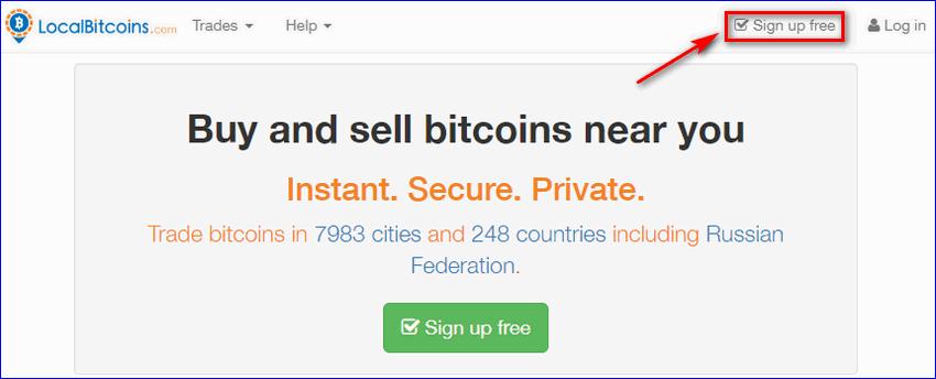 Регистрация в localbitcoins