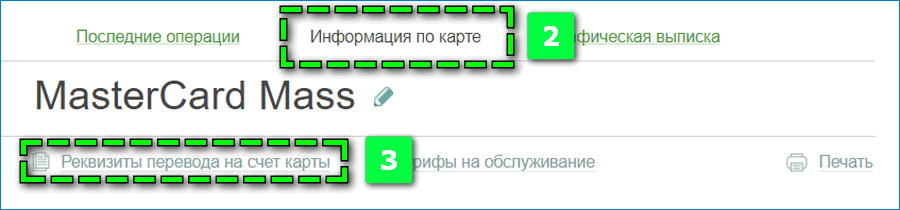 Реквизиты карты Сбербанка